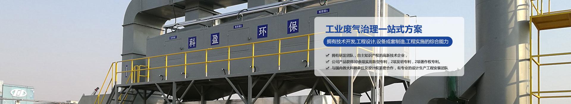 科盈专注VOCs有机废气治理净化技术与设备