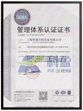 管理体系证书-中文