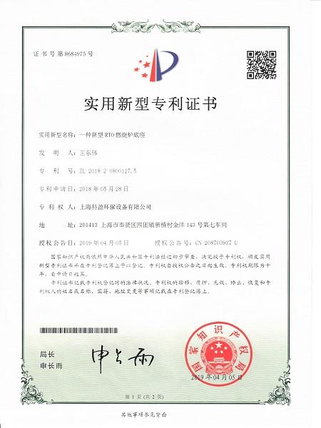RTO燃烧技术专利-2