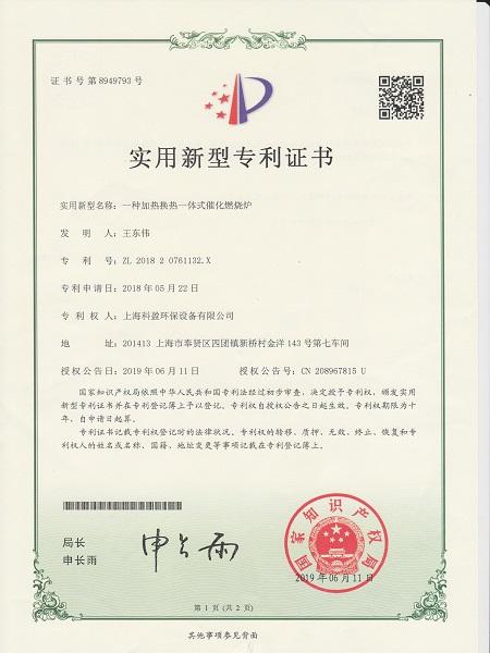 催化燃烧技术专利