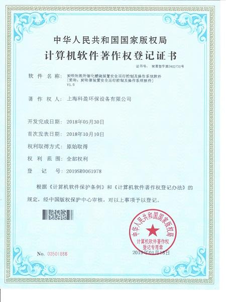碳吸催安全控制专利
